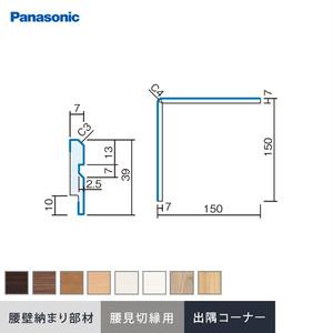 Panasonic 腰壁 納まり部材 出隅コーナー材・腰見切縁用