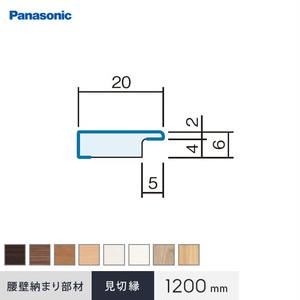 Panasonic 腰壁 納まり部材 見切縁 1200mm