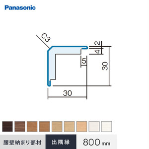 Panasonic 腰壁 納まり部材 出隅縁 800mm