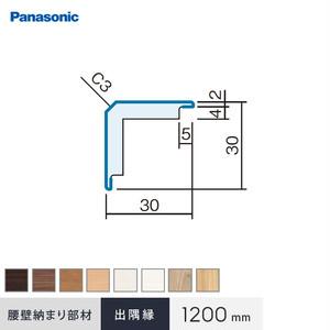 Panasonic 腰壁 納まり部材 出隅縁 1200mm