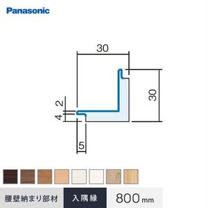 Panasonic 腰壁 納まり部材 入隅縁 800mm