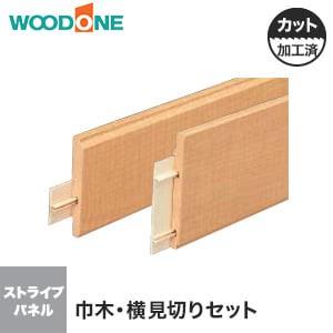 ウッドワン ソフトアート ストライプパネル 巾木・横見切りセット(カット加工済 1945mm×2本組)
