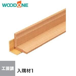 ウッドワン ソフトアート 工芸調パネル 入隅材1