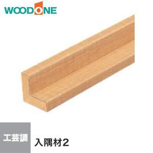 ウッドワン ソフトアート 工芸調パネル 入隅材2