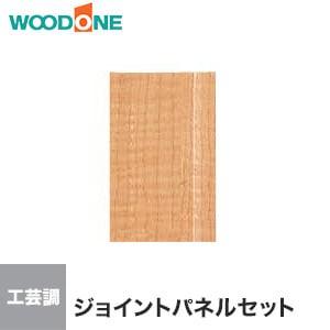 ウッドワン ソフトアート 工芸調パネル ジョイントパネルセット(2枚入)
