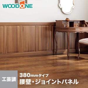 ウッドワン ソフトアート 工芸調パネル 腰壁パネル・ジョイントパネル2枚組 380mmタイプ