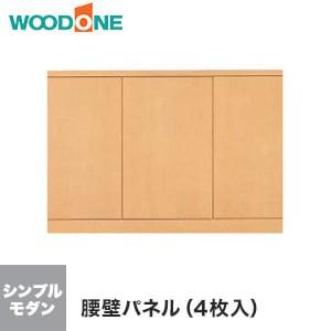 ウッドワン ソフトアート シンプルモダンパネル 腰壁パネル(4枚入)