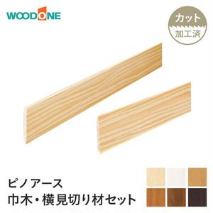 ウッドワン ピノアース ストライプモデル 巾木・横見切り材セット(カット加工済 1945mm×2本組)
