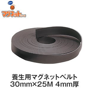 養生用マグネットベルト 30mm×25M 4mm厚