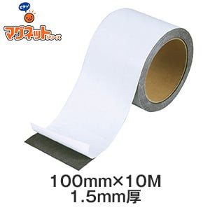 マグネットロール粘着剤付き 100mm×10M 1.5mm厚