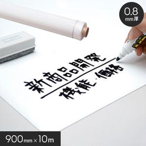 マグネットホワイトボードシート 900mm×10M 約0.8mm厚