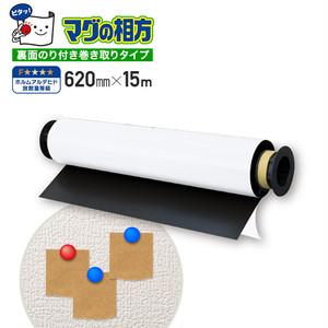 マグネットが付く壁を作るスチールシート マグの相方【のり付き】 620mm×15M