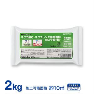 マグの相方・マグフレンズ専用接着剤 マグフィニッシュ 2kg/袋(約10平米)