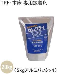 TRF・木床 専用接着剤 セレクティ UR-145 20kg(5kgアルミパック×4)