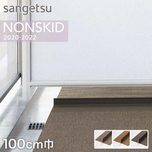 サンゲツ ノンスキッド バルコニー・ベランダの仕切り材 シキレール 高さ25cm×100cm巾×長さ100cm (5本入)