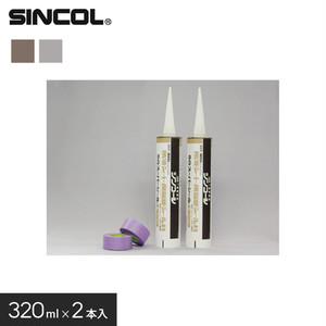 シンコール 端部処理材 SGスーパーシール (320ml×2本)