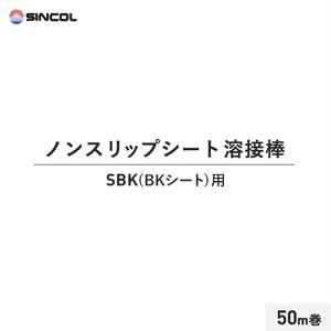 シンコール ノンスリップシート 溶接棒 SBK(BKシート)用