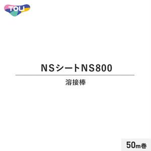 東リ NSシート NS800溶接棒