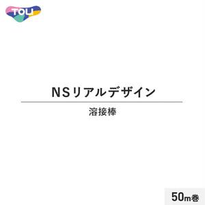 東リ NSリアルデザイン 溶接棒
