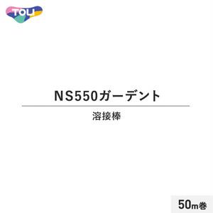 東リ NS550ガーデント 溶接棒