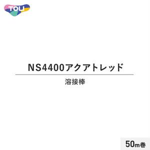 東リ NS4400アクアトレッド 溶接棒