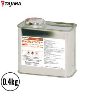 タジマ ウレタン溶剤系プライマー 段鼻プライマー 0.4kg