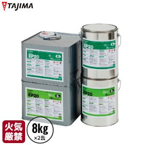 タジマ ビニル床タイル、シート耐水工法用接着剤 2液混合タイプ エポキシ樹脂系溶剤形 セメントEP20 8kg