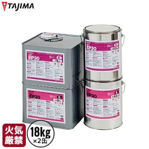 タジマ 移動荷重用フロア・導電フロアDS等の専用接着剤 2液混合タイプ エポキシ樹脂系溶剤形 セメントEP30 18kg