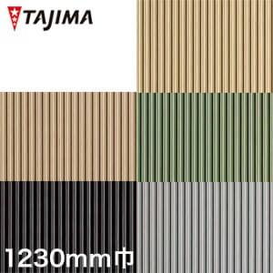 タジマ ノンスリップシート SRシート4300 リブ(タテ目) 1230mm巾