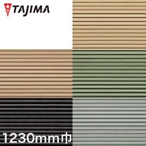 タジマ ノンスリップシート SRシート4300 リブ(ヨコ目) 1230mm巾