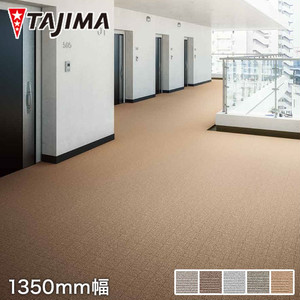 タジマ ノンスリップシート ビュージスタ グラン ブロック 1350mm巾