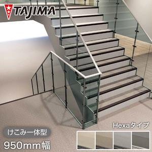 タジマ 階段用 ノンスリップシート ビュージスタ ステップVLT ヘキサタイプ けこみ一体型 950mm巾
