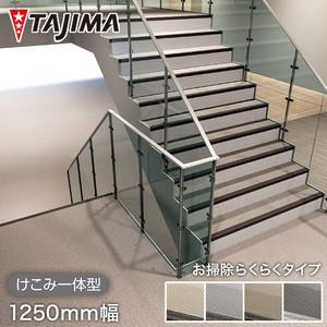 タジマ 階段用 ノンスリップシート ビュージスタ ステップVLT お掃除らくらくタイプ けこみ一体型 1250mm巾