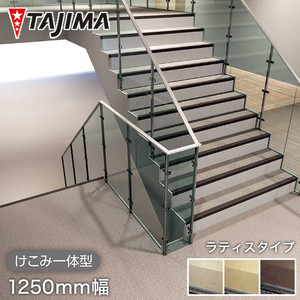 タジマ 階段用 ノンスリップシート ビュージスタ ステップVLT ラティスタイプ けこみ一体型 1250mm巾