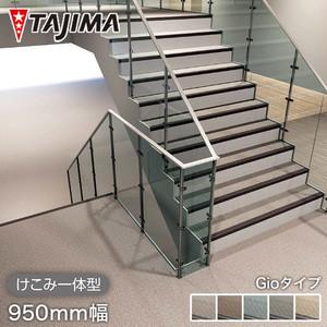 タジマ 階段用 ノンスリップシート ビュージスタ ステップVLT ジオタイプ けこみ一体型 950mm巾