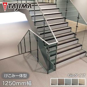 タジマ 階段用 ノンスリップシート ビュージスタ ステップVLT ジオタイプ けこみ一体型 1250mm巾