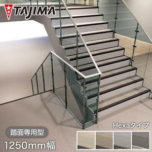 タジマ 階段用 ノンスリップシート ビュージスタ ステップVST ヘキサタイプ 踏面専用型 1250mm巾
