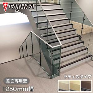 タジマ 階段用 ノンスリップシート ビュージスタ ステップVST ラティスタイプ 踏面専用型 1250mm巾