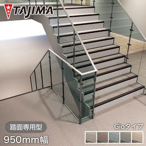 タジマ 階段用 ノンスリップシート ビュージスタ ステップVST ジオタイプ 踏面専用型 950mm巾