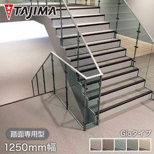 タジマ 階段用 ノンスリップシート ビュージスタ ステップVST ジオタイプ 踏面専用型 1250mm巾