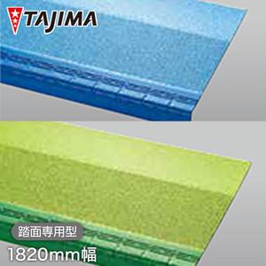 タジマ 階段用 ノンスリップシート ビュージスタ ステップVST アクアタイプ 踏面専用型 1820mm巾