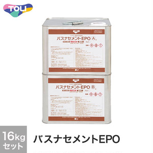 東リ バスナシリーズ・ラバナ用 接着剤 バスナセメントEPO 16kgセット(A液8kg+B液8kg)