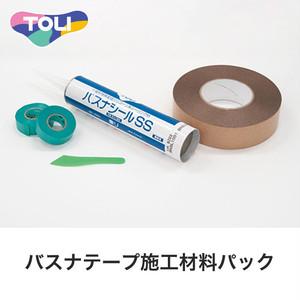 東リ バスナテープ施工材料パック(施工可能面積:約1.3平米)