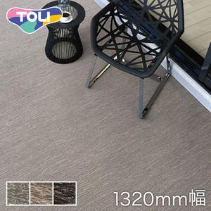 東リ 屋外対応 防滑性ビニル床シート NSシート NS800 アースグレイン 1320mm幅