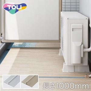 東リ エアコン室外機排水用溝材 NSセパレーン 長さ1000mm