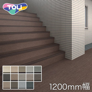 東リ 屋外対応 防滑性階段用床材 NSステップ800 Aタイプ 蹴込み一体型〈1200mm〉