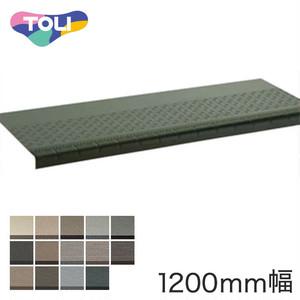東リ 屋外対応 防滑性階段用床材 NSステップ800 Bタイプ 踏み面型〈1200mm〉