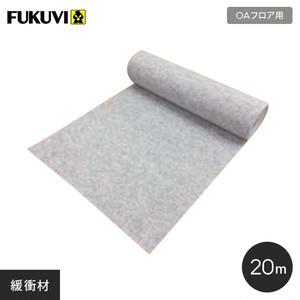 フクビ OAフロア パネル下床面敷き込み用緩衝材 フレックスシートZ 1m巾 20m巻 1m巾 × 20m × t2mm