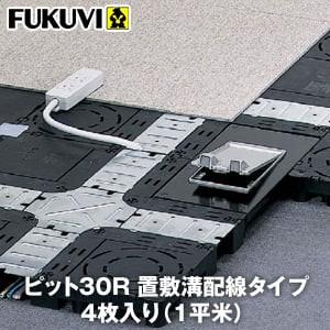 フクビ OAフロア ピット30Rパネル 置敷溝配線タイプ 4枚入(1平米)500×500×H30mm