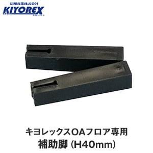 OAフロア キヨレックス用 補助脚 1セット(10個入り) H:40mm